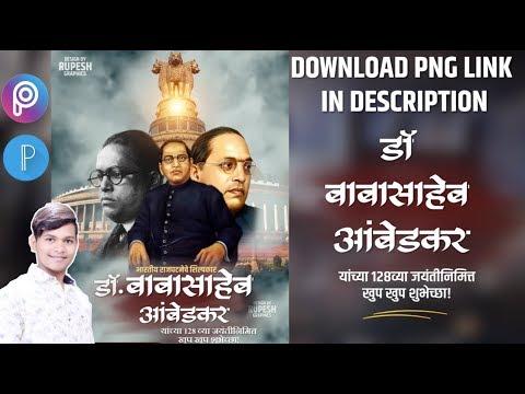 Dr.babasaheb ambedkar jayanti 2k19 banner editing in picsart |RW Creation|