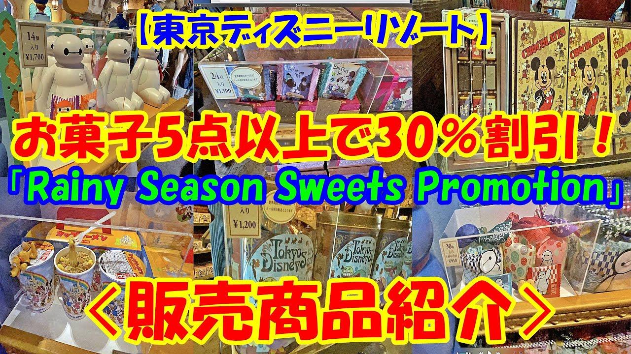 【東京ディズニーリゾート】 お菓子5点以上で30%割引に!「Rainy Season Sweets Promotion」 〈販売商品紹介〉