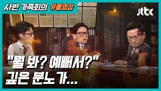 [가족회의] '노인 폭행' '며느리 성폭행'...무개념에 ????분노하는 사반 가족들???? |JTBC 사반 가족회의