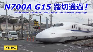 ピカピカのN700A G15編成 踏切通過 !!! Shinkansen series N700A passes the railroad crossing!【4K】