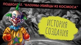 Как создавались «Клоуны-убийцы изкосмоса» [Подболтат]