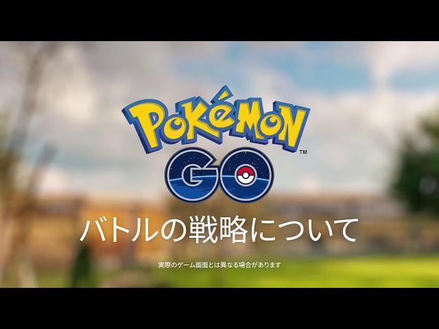 Pokémon GO 動画講座「バトルの戦略について」