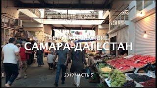 Дагестан 2019 ч.5. Махачкалинский рынок!Дорожное движение в Махачкале и Дагестане.Наша гостиница.
