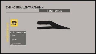 Запчасти для экскаваторов погрузчиков: Зуб ковша центральный 810/10605 на HIDROMEK(, 2015-02-24T14:26:49.000Z)
