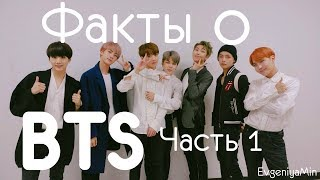 KPOP | ФАКТЫ О BTS | FACTS ABOUT BTS | ЧАСТЬ 1