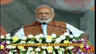 Prime Minister Narendra Modi Speaks Sambalpuri Inaguration oF Jharsuguda Airport Odisha