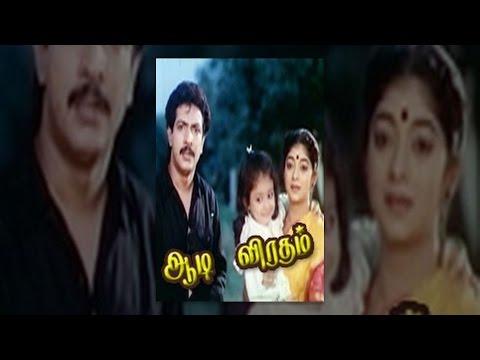 Aadi Viradham Full Movie HD