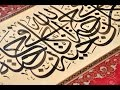 How Has Islam Was Preserved Through The Ages Shaykh Monawwar Ateeq mp3
