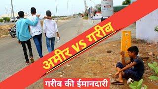 गरीब की ईमानदारी ! Poor vs Rich Wqat Sabka Badalta Hai | अमीर और गरीब | By - Ronu Official
