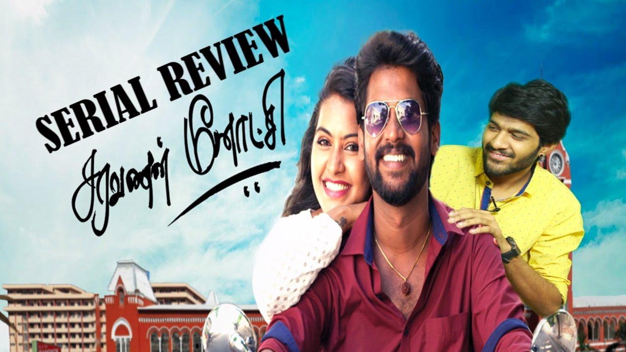Saravanan Meenatchi aka Saravanan Meenakshi Tamil Serial Review By Review Raja Mirchi Senthil