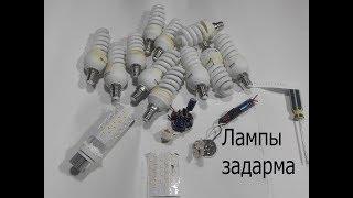 Где взять бесплатные светодиодные и люминесцентные лампы.Радиодетали из ламп.