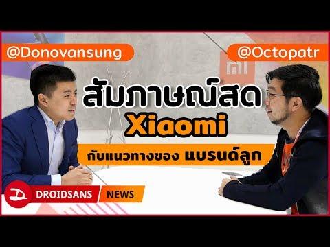 สัมภาษณ์สด Xiaomi กับจุดต่างของแบรนด์ลูกทั้งหลาย | Droidsans - วันที่ 08 Apr 2019