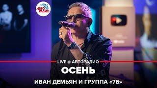 """Иван Демьян и группа """"7Б"""" - Осень (LIVE @ Авторадио)"""