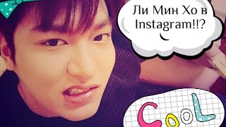 News: Апрель 2015 | Ли Мин Хо в Instagram!!? | Есть Ли Мин Хо в Instagram?