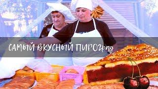 Самый вкусный пирог | Кирилловская пекарня на фестивале Пироград 2018