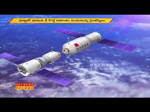 China's Tiangong-1 Space Station Will Crash to Earth Within Weeks | Raj News