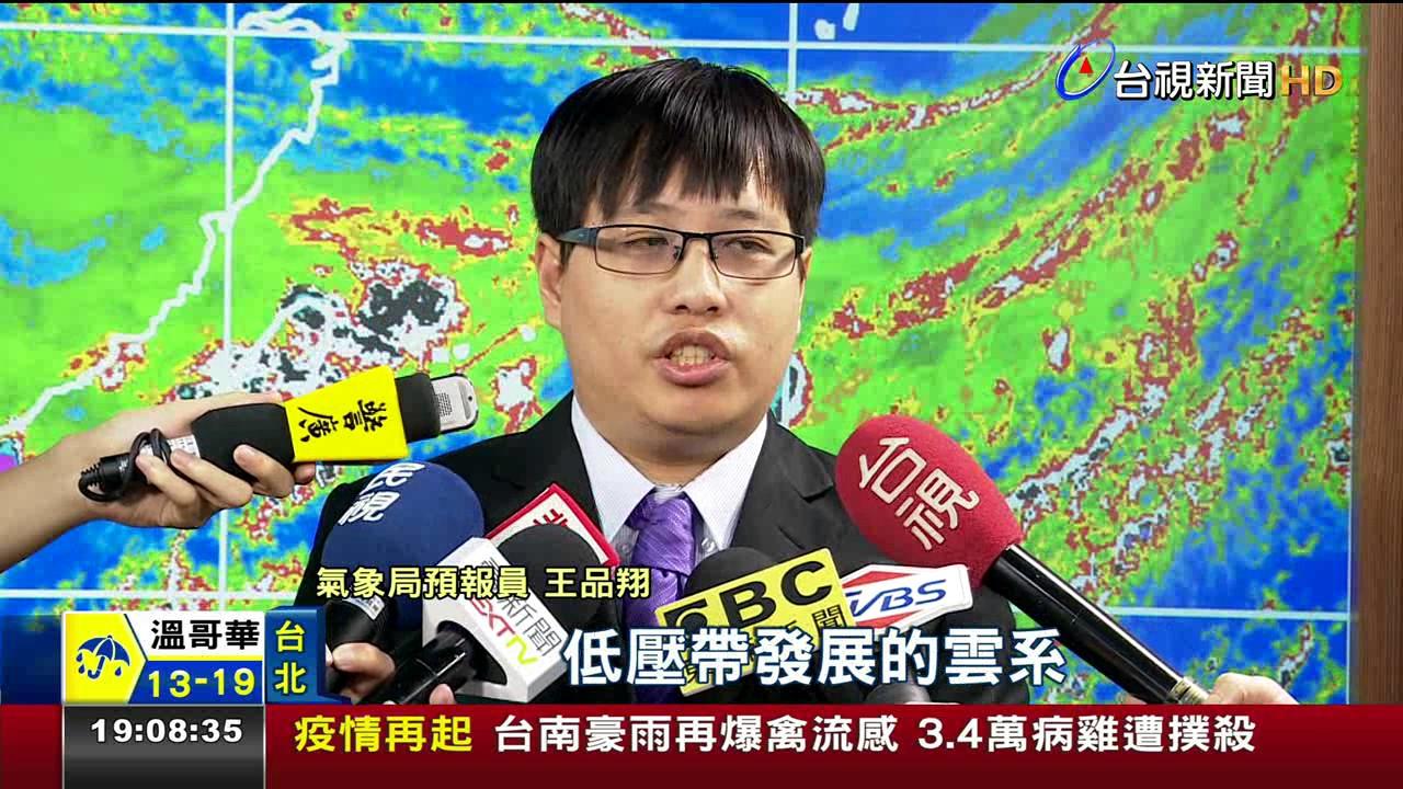 梅雨鋒面北移西半部週四前須防豪大雨 - YouTube