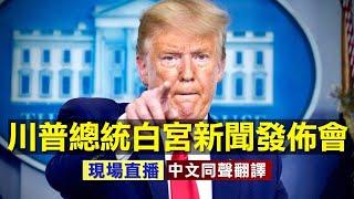 【重播 8/11】川普總統白宮新聞發佈會 || (中文同聲翻譯)新唐人電視台