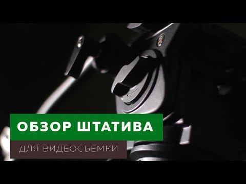 Штатив для видеосъемки | Обзор штатива для видео