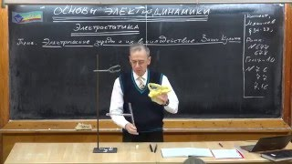 Урок 213. Электрические заряды и их взаимодействие. Закон Кулона