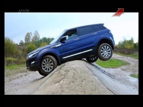 Range Rover Evoque и Land Rover Defender / Range Rover Evoque и Land Rover Defender