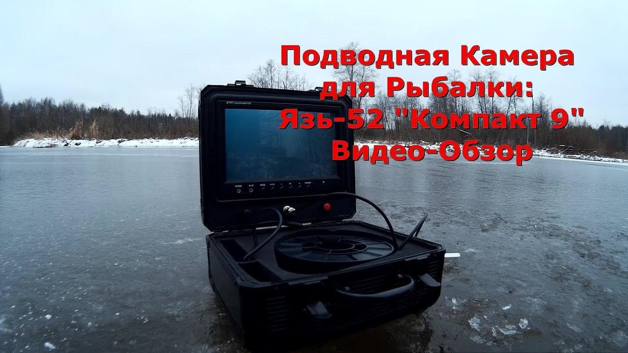 лучшая подводная камера для рыбалки