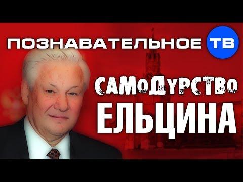 Самодурство Ельцина (Познавательное ТВ, Александр Дугин)
