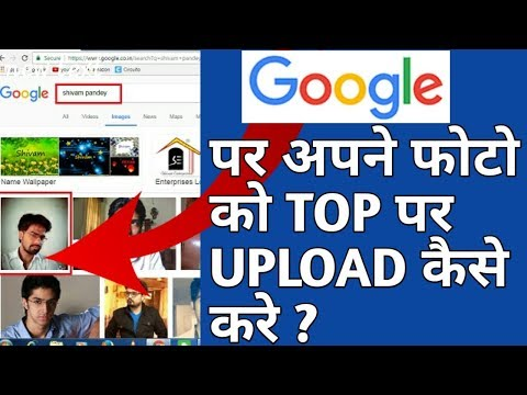 How to upload an Image on google Search images 2017