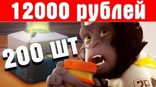 Overwatch - 200 контейнеров на 12000 рублей