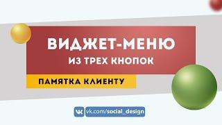 Как сделать виджет-меню ВКонтакте из кнопок