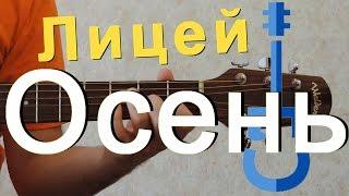 Лицей - Осень на гитаре / Osen - Licey  guitar cover
