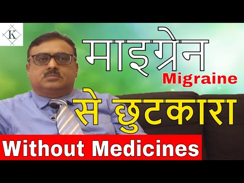 Migraine  माइग्रेन से चुटकारा 100 % Without Medicines In Hindi By Kailash Mantry