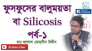 ফুসফুসের বালুময়তা পর্ব-১ (Lung Silicosis Part-1)