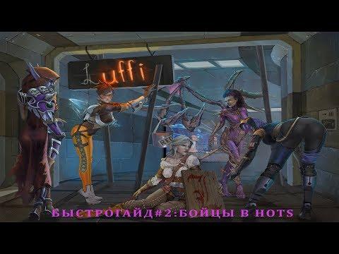 видео: heroes of the storm: Бойцы в hots - Быстрогайд (Выпуск 2)
