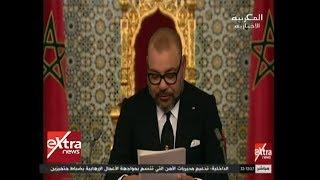 موجز الأخبار | شاهد.. خطاب العاهل المغربي الملك محمد السادس بمناسبة ذكرى توليه الحكم