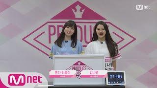 PRODUCE48 [48스페셜] 히든박스 미션ㅣ혼다 히토미(AKB48) vs 김나영(바나나컬쳐)  180615 EP.0