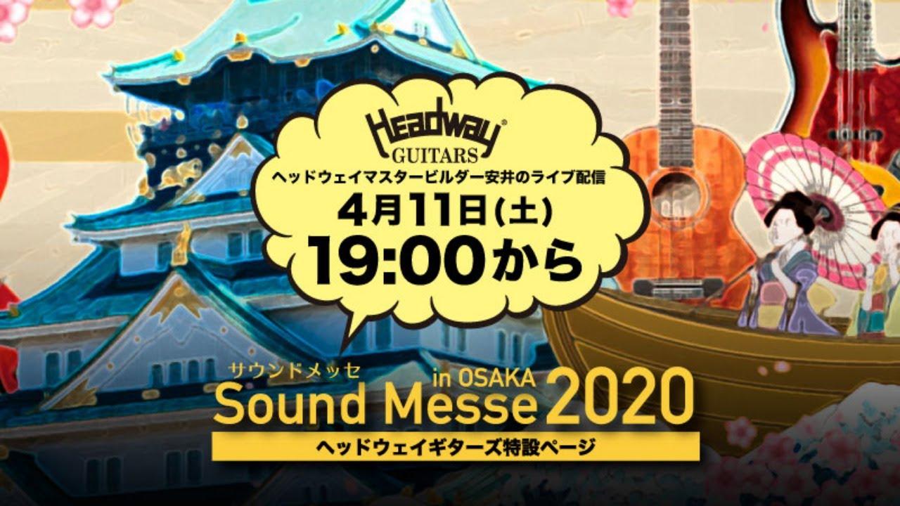 """2020 サウンド メッセ 『大阪オートメッセ2020』の会場で徹底検証! """"DIATONE""""デモカーの音は、""""クルマ好き""""たちの耳にどう響くのか…。"""