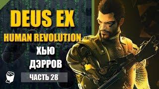 Deus Ex Human Revolution прохождение 28 Отправляемся в Панхею Разговор с Хью Дэрров Все серии Deus Ex  httpsgooglbQ2Q4g Описа