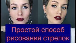 Анна Измайлова Макияж: стрелки и тёмная помада
