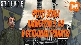 📸 Фото Зоны калибром 5.45 и вспышка гранаты [STALKER, foto #14]