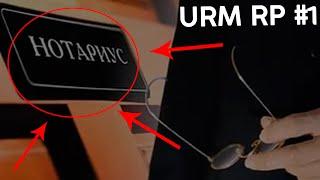 CRMP по сети | URM ROLE PLAY #1. Нотариус!
