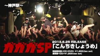 ガガガSPツアー2014『くだまき男の飽き足らん生活』ライブ映像