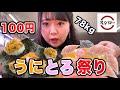 【寿司】おデブがスシローうにとろ祭りで食べまくり!!