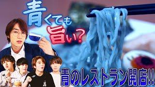HiHi Jets【青いけど…旨い食べ物】橋本シェフが作ります!