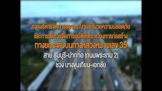 โครงการ ทางยกระดับบนทางหลวงหมายเลข 35 สายธนบุรี-ปากท่อ(ถนนพระราม 2)