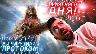 Испугался Клоуна - НАРУШИЛ ПРОТОКОЛ - Protocol #5