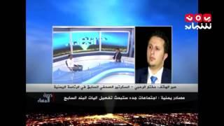 حديث المساء 2 الاجتماعات الرباعية بخصوص اليمن مع حفظ الله العميري ومختار الرحبي 24-8-2016