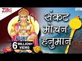 Download संकट हरने वाले को हनुमान कहते है | बालाजी भजन संग्रह | Hanuman Bhajan | Balaji Bhajan MP3 song and Music Video