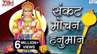 संकट हरने वाले को हनुमान कहते है | बालाजी भजन संग्रह | Hanuman Bhajan | Balaji Bhajan