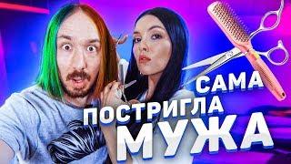 Download САМА ПОСТРИГЛА МУЖА Mp3 and Videos